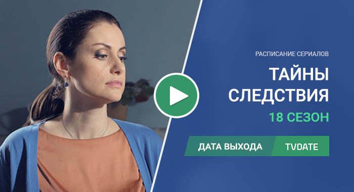 Видео про 18 сезон сериала Тайны следствия