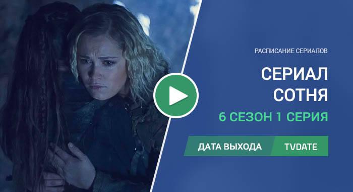 Сотня 6 сезон 1 серия