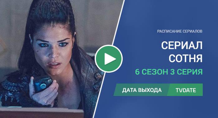 Сотня 6 сезон 3 серия