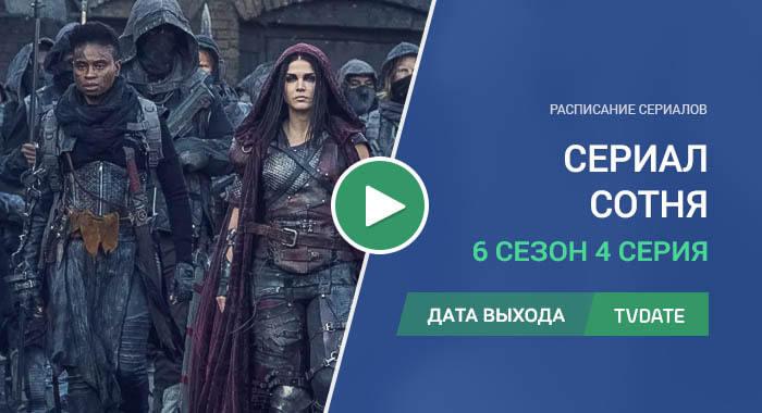 Сотня 6 сезон 4 серия