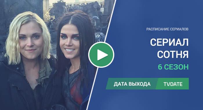 Видео про 6 сезон сериала Сотня