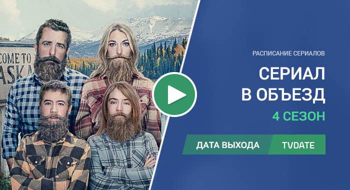 Видео про 4 сезон сериала В объезд
