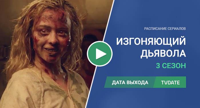 Видео про 3 сезон сериала Изгоняющий дьявола