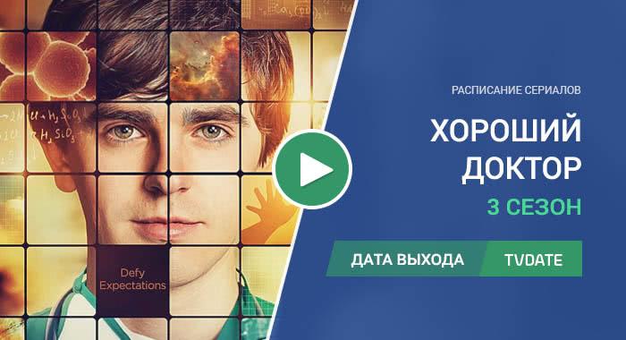 Видео про 3 сезон сериала Хороший доктор