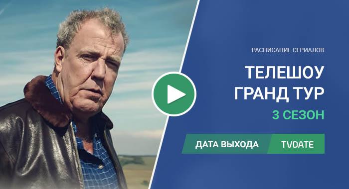 Видео про 3 сезон сериала Гранд Тур