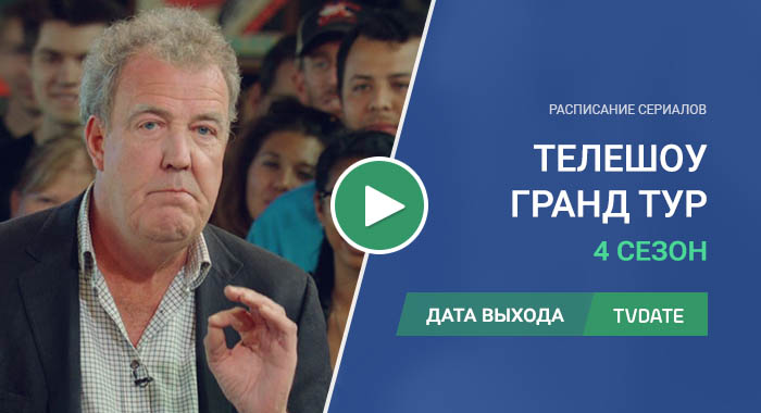 Видео про 4 сезон сериала Гранд Тур