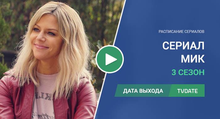 Видео про 3 сезон сериала Мик