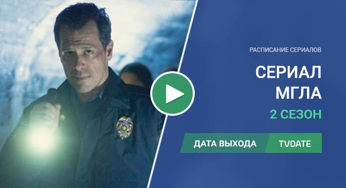 Видео про 2 сезон сериала Мгла