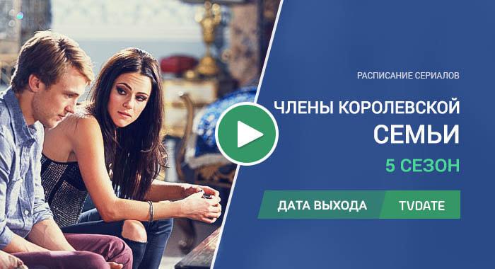 Видео про 5 сезон сериала Члены королевской семьи