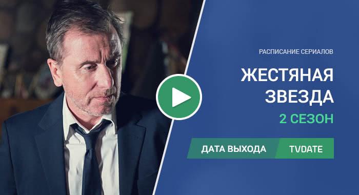 Видео про 2 сезон сериала Стальная звезда