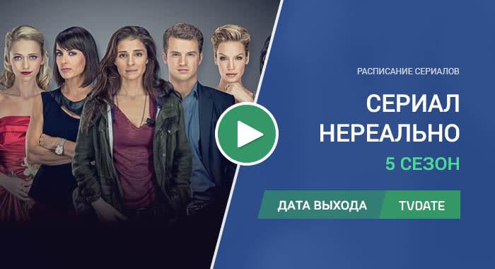 Видео про 5 сезон сериала Нереально