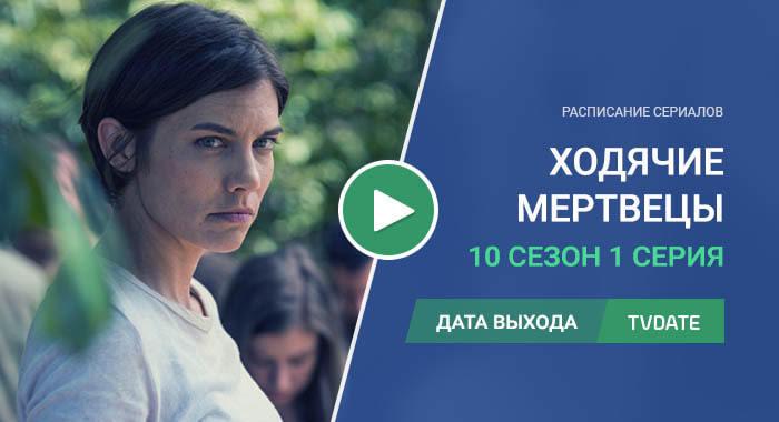 Ходячие мертвецы 10 сезон 1 серия