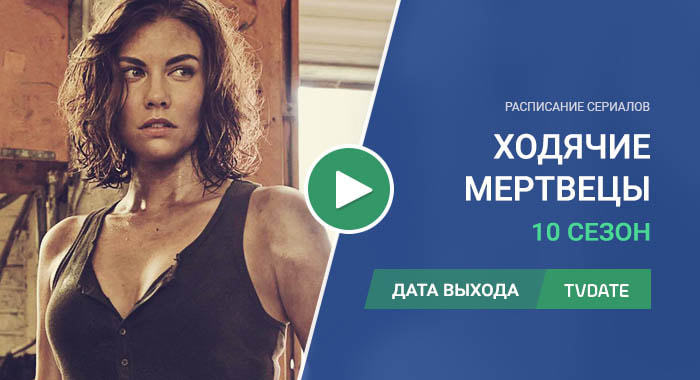 Видео про 10 сезон сериала Ходячие мертвецы
