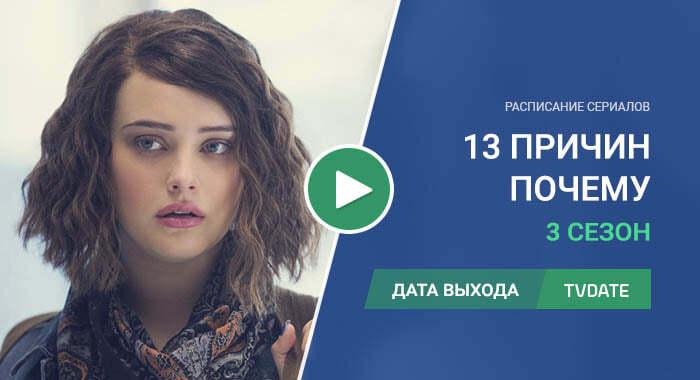 Видео про 3 сезон сериала 13 причин, почему