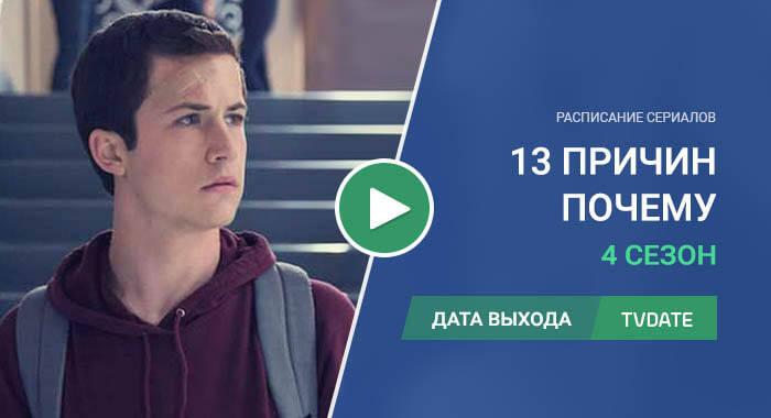 Видео про 4 сезон сериала 13 причин, почему