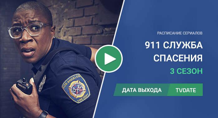 Видео про 3 сезон сериала 911 служба спасения