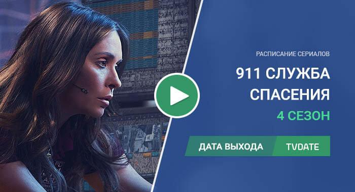 Видео про 4 сезон сериала 911 служба спасения