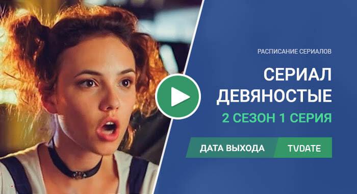 Девяностые 2 сезон 1 серия