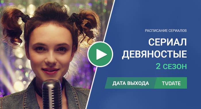 Видео про 2 сезон сериала Девяностые