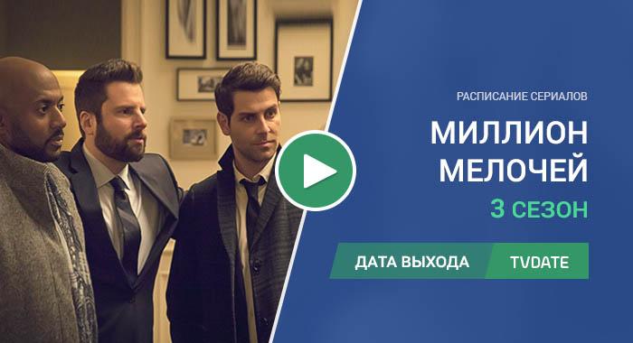 Видео про 3 сезон сериала Миллион мелочей