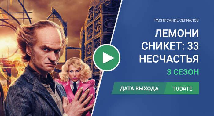 Видео про 3 сезон сериала Лемони Сникет 33 несчастья
