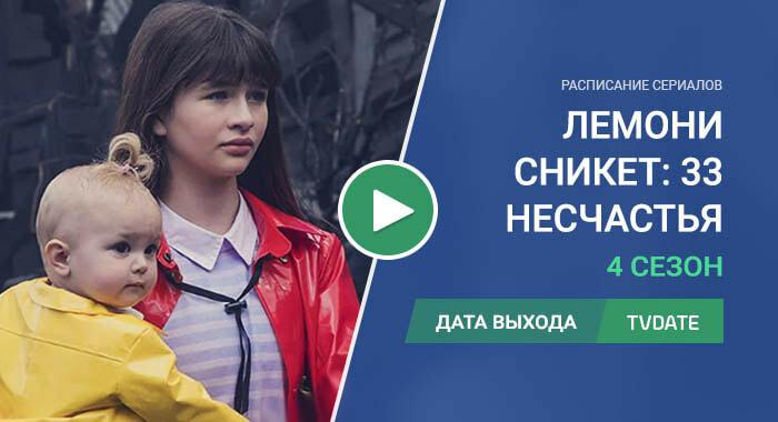 Видео про 4 сезон сериала Лемони Сникет 33 несчастья