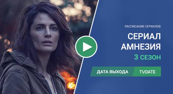 Видео про 3 сезон сериала Амнезия