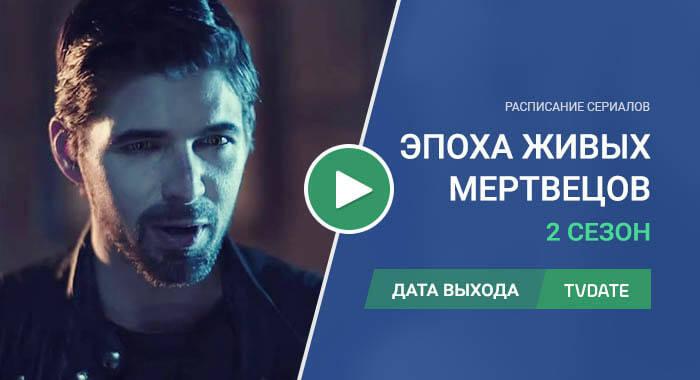 Видео про 2 сезон сериала Эпоха живых мертвецов