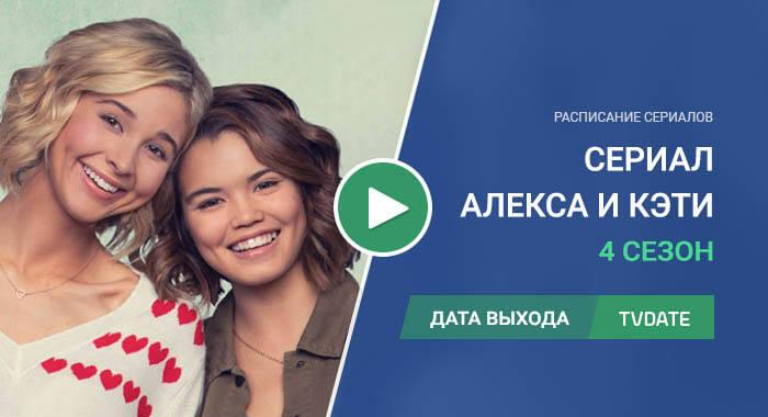 Видео про 4 сезон сериала Алекса и Кэти