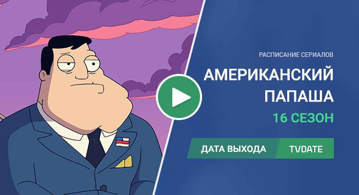 Видео про 16 сезон сериала Американский папаша