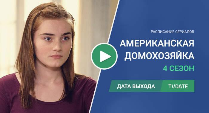 Видео про 4 сезон сериала Американская домохозяйка
