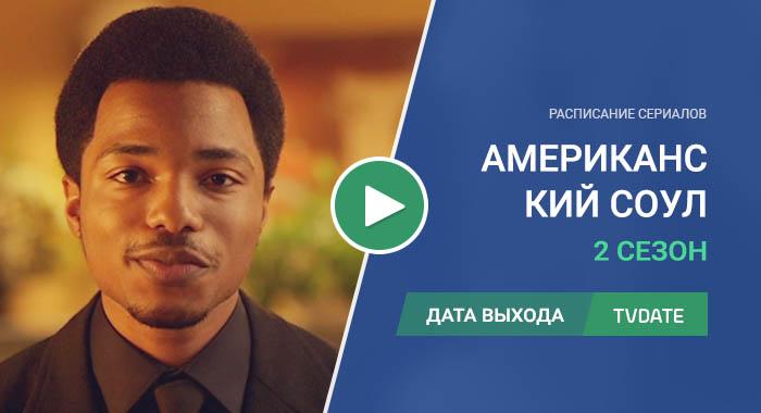 Видео про 2 сезон сериала Американский соул