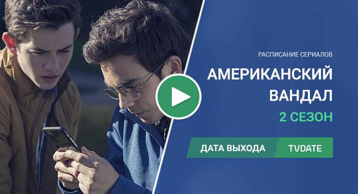 Видео про 2 сезон сериала Американский вандал