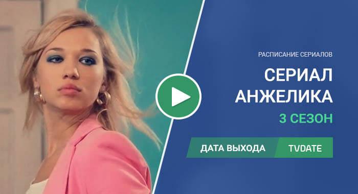 Видео про 3 сезон сериала Анжелика