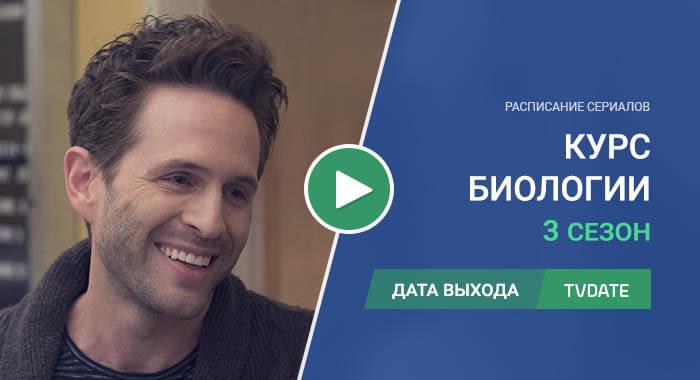 Видео про 3 сезон сериала Курс биологии