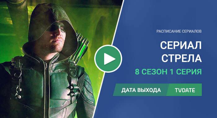 Стрела 8 сезон 1 серия