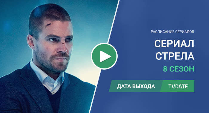 Видео про 8 сезон сериала Стрела