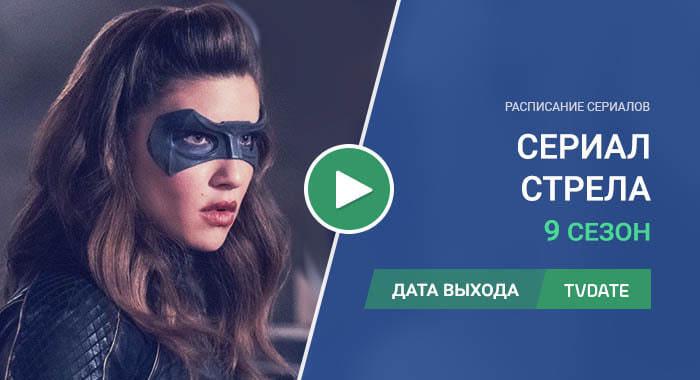 Видео про 9 сезон сериала Стрела