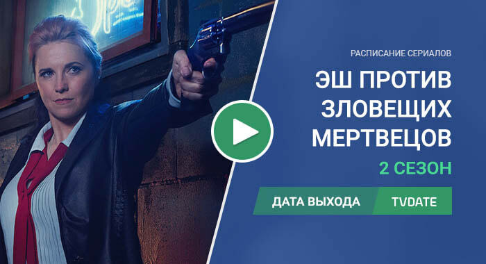 Видео про 2 сезон сериала Эш против Зловещих мертвецов
