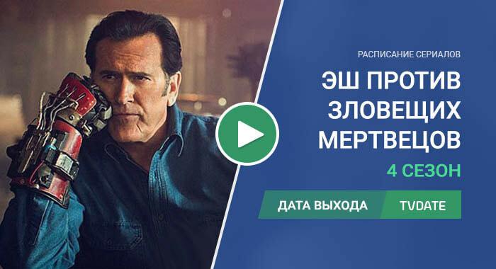Видео про 4 сезон сериала Эш против Зловещих мертвецов