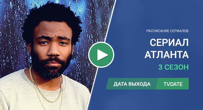 Видео про 3 сезон сериала Атланта