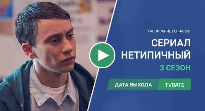 Видео про 3 сезон сериала Нетипичный