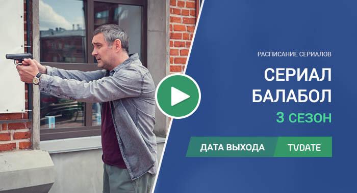 Видео про 3 сезон сериала Балабол