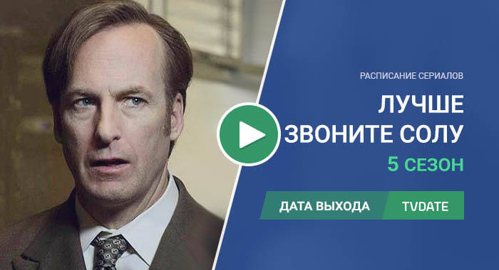 Видео про 5 сезон сериала Лучше звоните Солу
