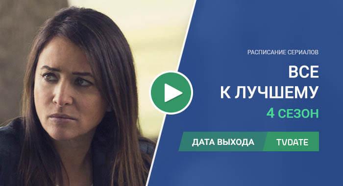 Видео про 4 сезон сериала Все к лучшему