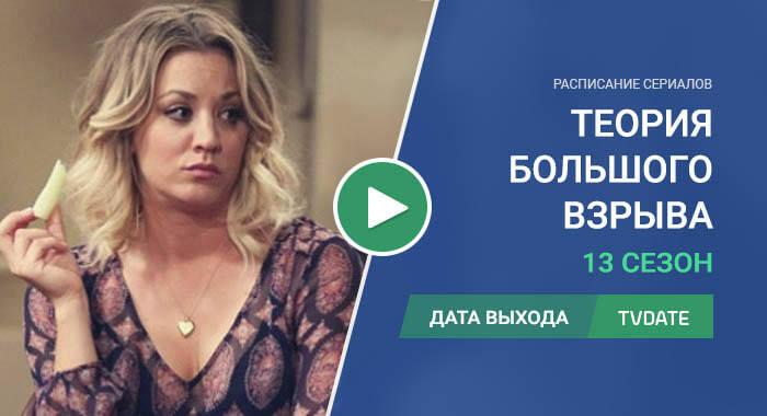 Видео про 13 сезон сериала Теория большого взрыва