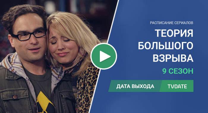 Видео про 9 сезон сериала Теория большого взрыва