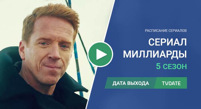 Видео про 5 сезон сериала Миллиарды