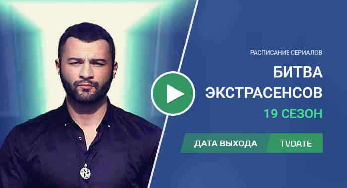 Видео про 19 сезон сериала Битва экстрасенсов