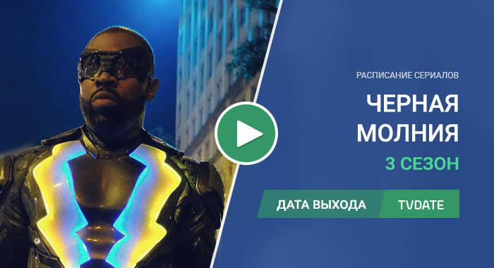Видео про 3 сезон сериала Черная молния